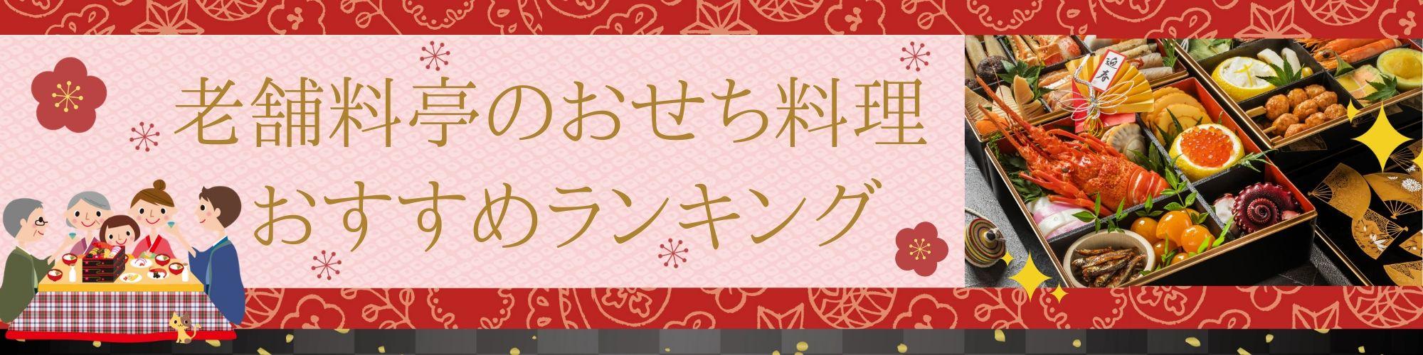 老舗料亭のおせち料理通販おすすめ10選